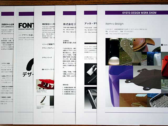 KYOTO DESIGN WORK SHOW