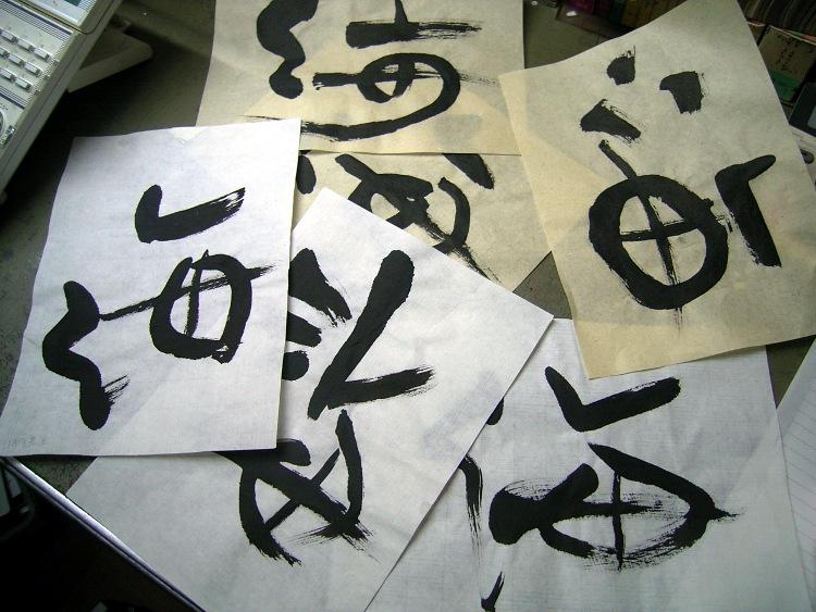 海の墨文字