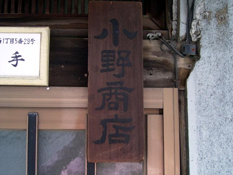 小野商店の看板。