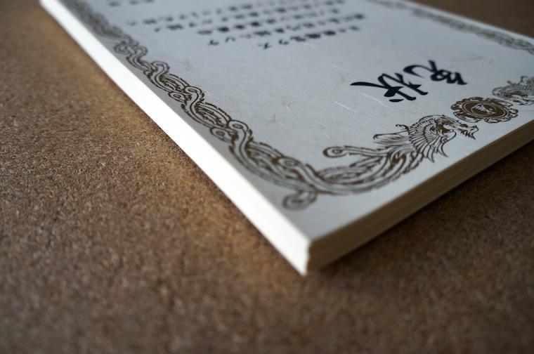 飾り枠をシルク印刷した和紙のカード紙を使って免状用紙を別注で作製しました
