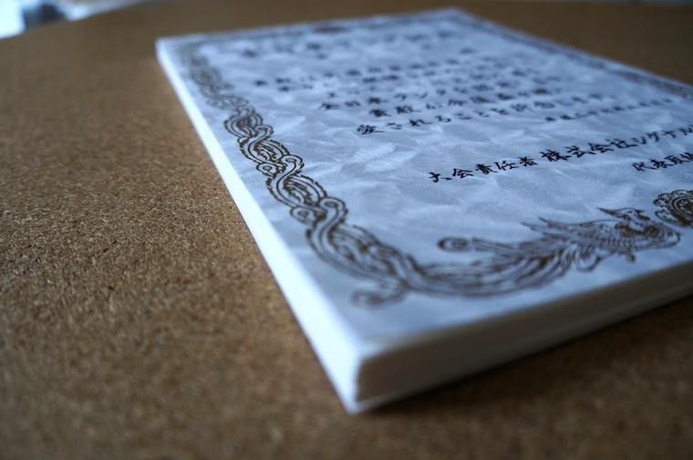 紙全面に結晶柄の地模様が特徴の和紙を使って別注の認定書用紙を作製しました