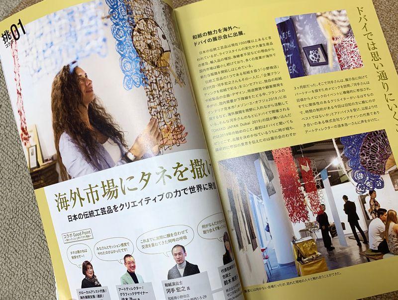 大阪のクリエイティブ産業を支援するメビックの冊子「挑む。」に弊社の取り組みが掲載