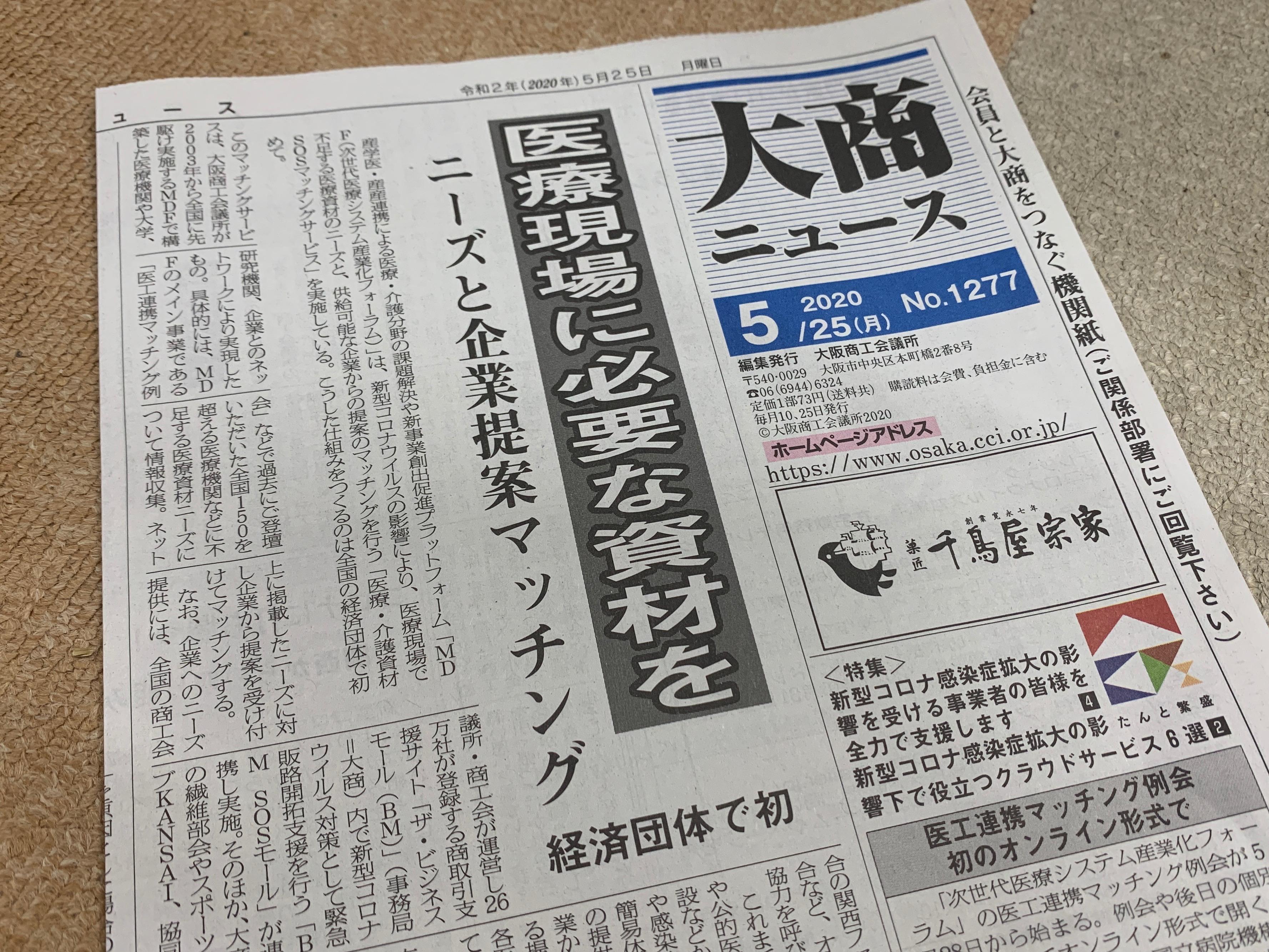 大阪商工会議所の会員向け機関紙「大商ニュース」に弊社の取り組み記事が掲載