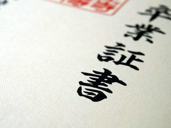手漉きの別注で作製した校章と校名が透かし入りの卒業証書用紙