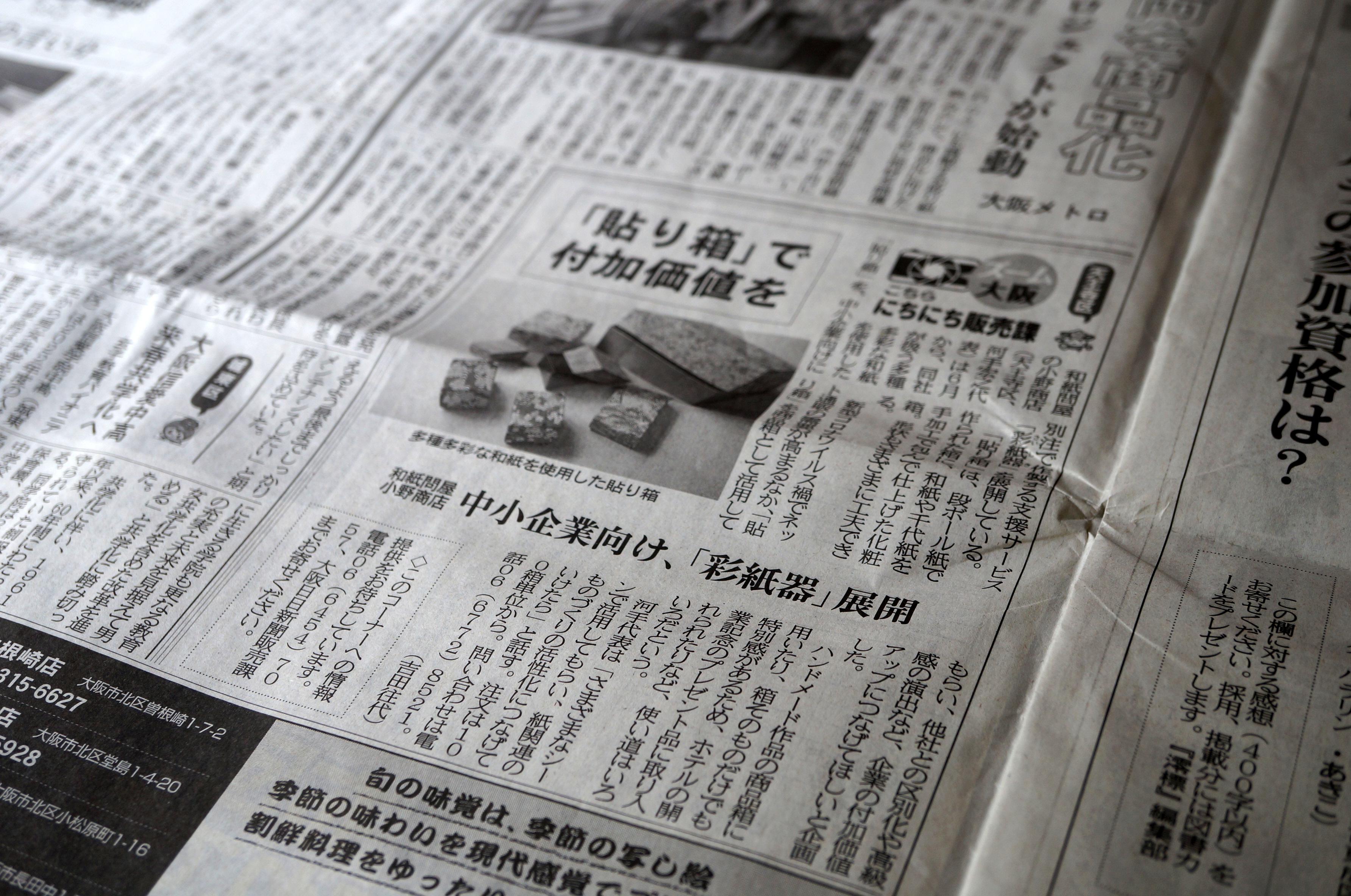大阪の地元紙「大阪日日新聞」社会面に小野商店の新たな貼り箱の取り組み記事が掲載されました。