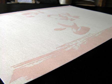 墨文字とかすれを漉き合わせた、手漉き和紙の免状用紙をオーダーメイドで作製