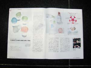 日経デザイン9月号に掲載されました