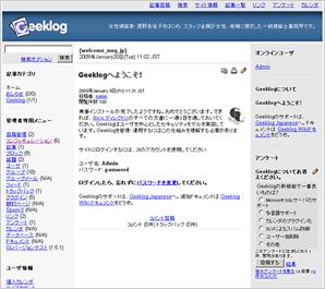 Geeklog導入時