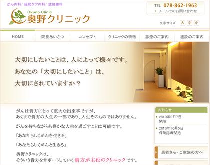 神戸 六甲道 がん内科・緩和ケア内科 奥野クリニック