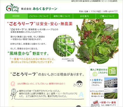 株式会社みらくるグリーン様のトップページ