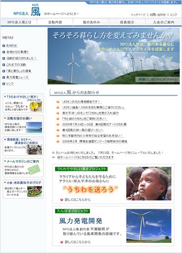 NPO法人風のホームページ