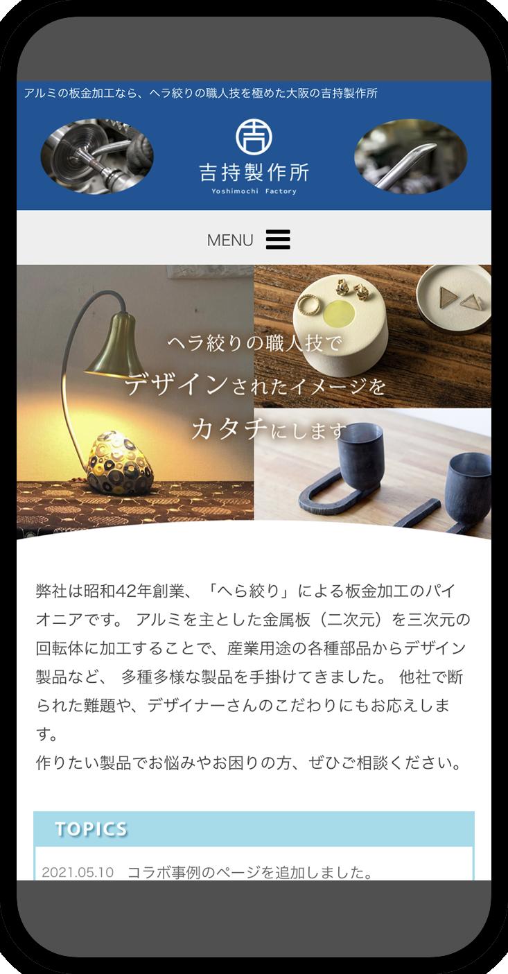吉持製作所様スマホ用トップページ