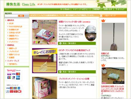 ほうき 各種そうじ道具 収納グッズの販売サイト 掃快生活 Clean Life