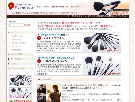 化粧筆(熊野筆) 美容グッズの販売サイト ピュアネス