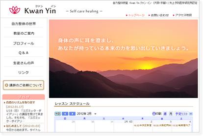 自力整体教室 Kwan Yin クァン イン