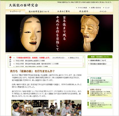 大阪能の面研究会のホームページ