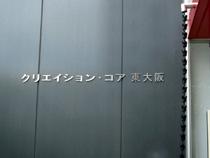 クリエーションコア東大阪