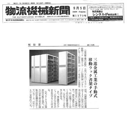 物流機械新聞1170
