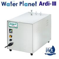 厨房・飲食店舗向け専用機:逆浸透膜浄水器Ardi-III