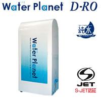 災害対策機能付の逆浸透膜浄水器:D-RO