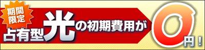 期間限定!光ファイバーBROAD-GATE02の初期費用0円キャンペーン