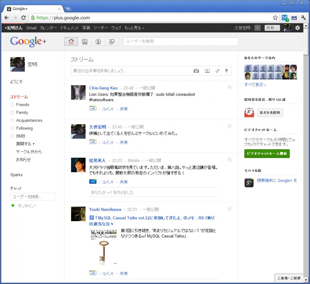 グーグルプラスのホーム画面