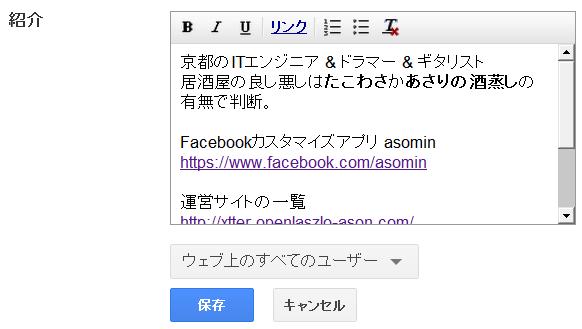 グーグルプラスのプロフィール編集画面
