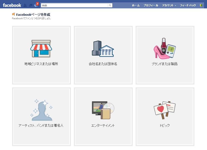 Facebookファンページ作成画面