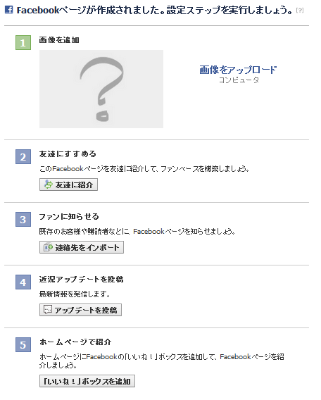 Facebookファンページ作成