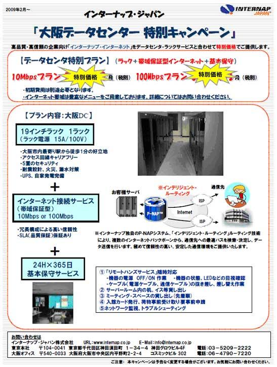 インターナップDCキャンペーン大阪版