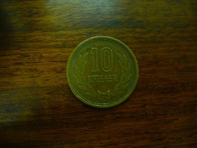 普通の10円玉。