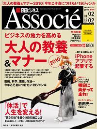日経ビジネスAssocie'