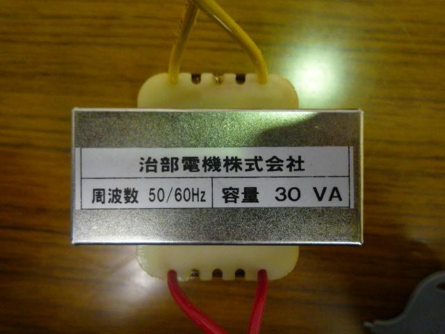30VA ダウントランス