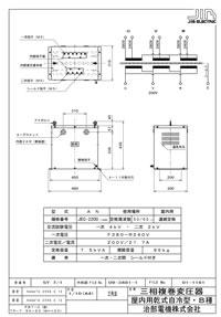 図面提出も価値提供 変圧器の価値は様々です。