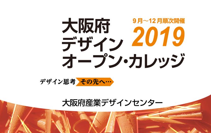 大阪府デザイン・オープン・カレッジ 令和元年度受講生募集のご案内