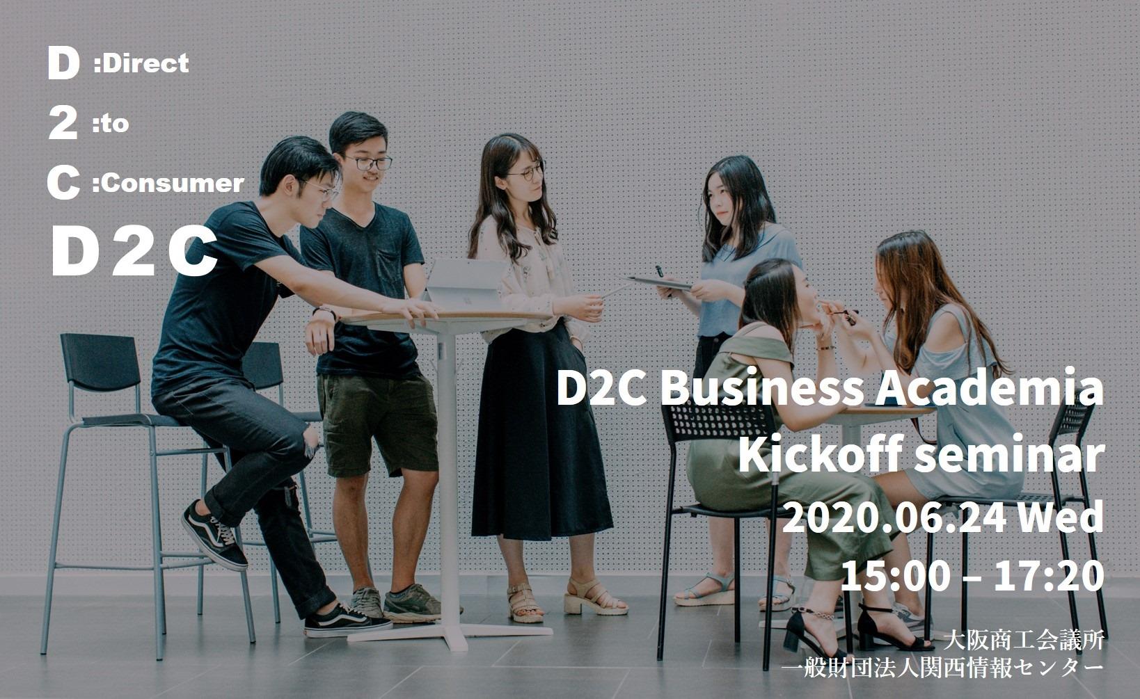 「D2CビジネスAcademia」キックオフセミナー