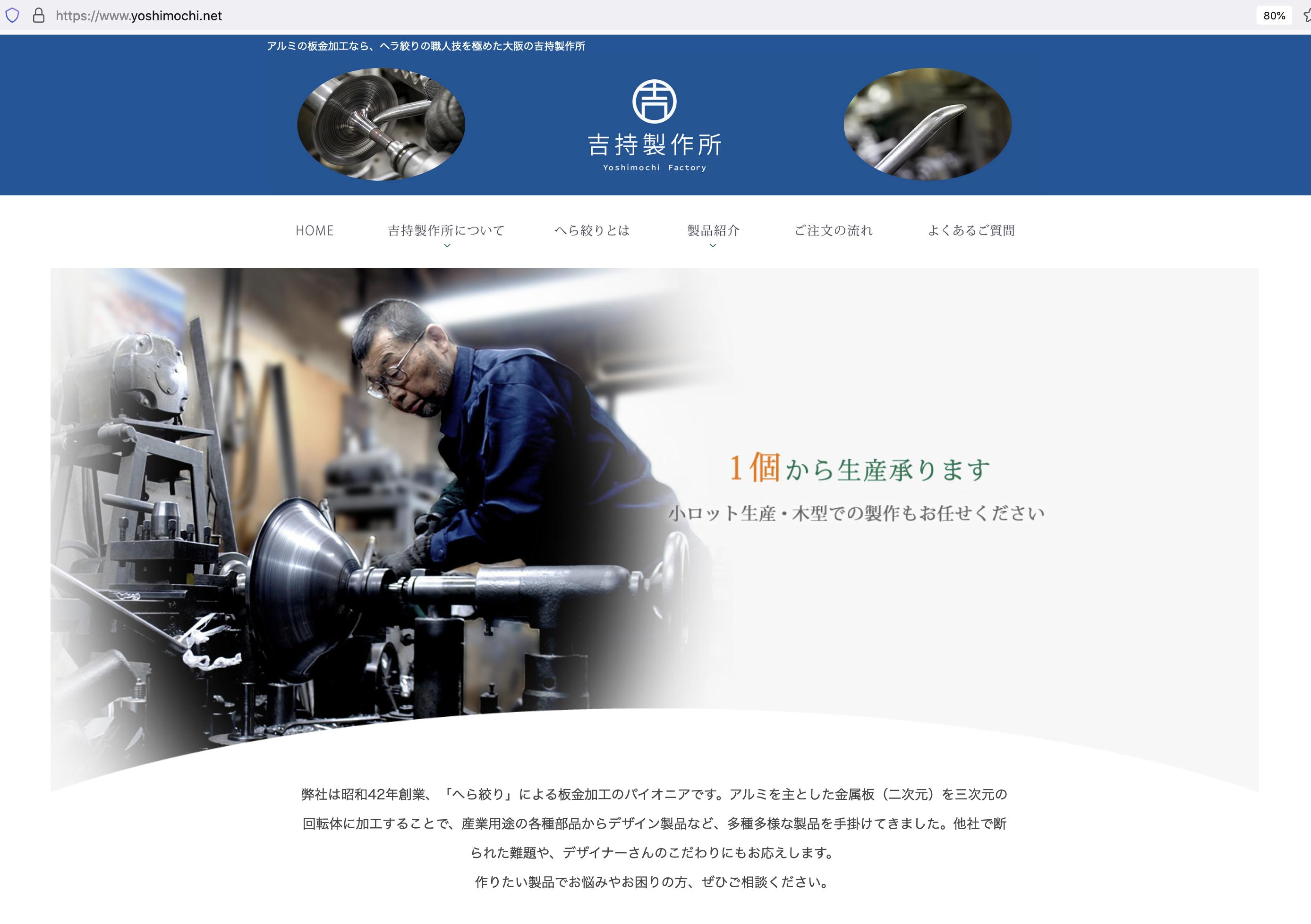 吉持製作所ホームページ