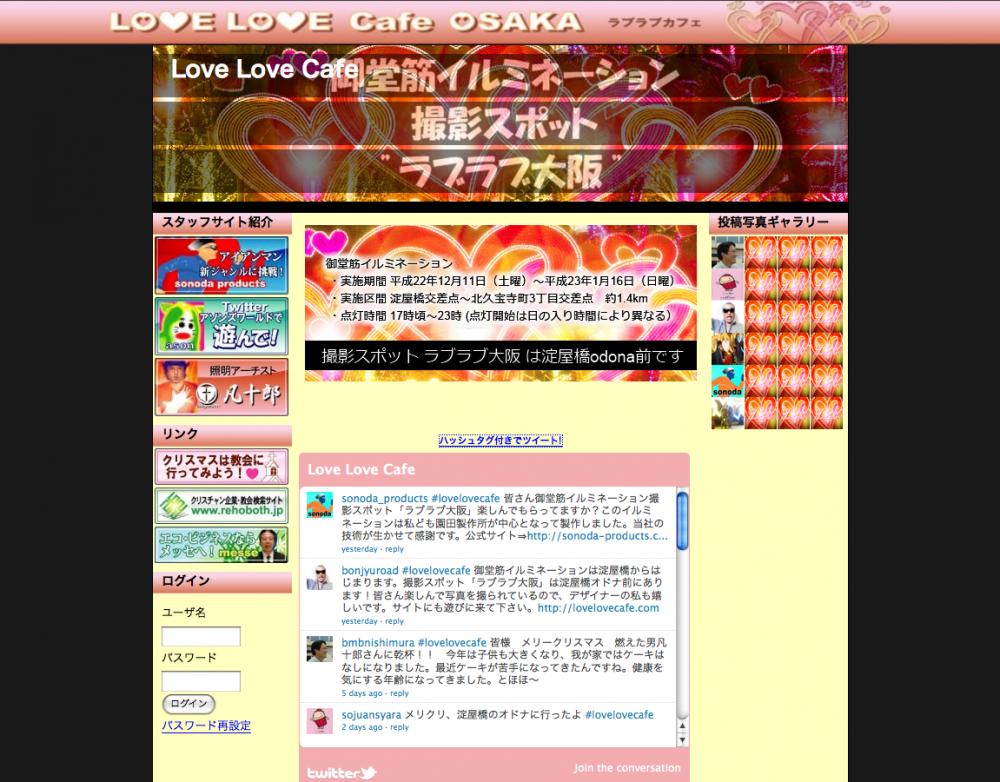 LOVE LOVE OSAKA