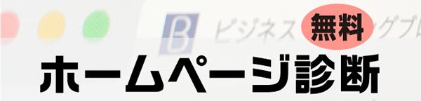 """""""大阪府のホームページ無料診断"""""""