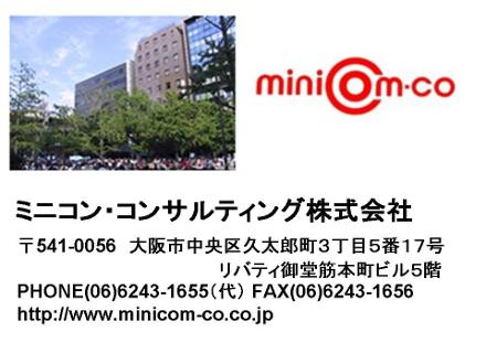 ミニコン・コンサルティング株式会社