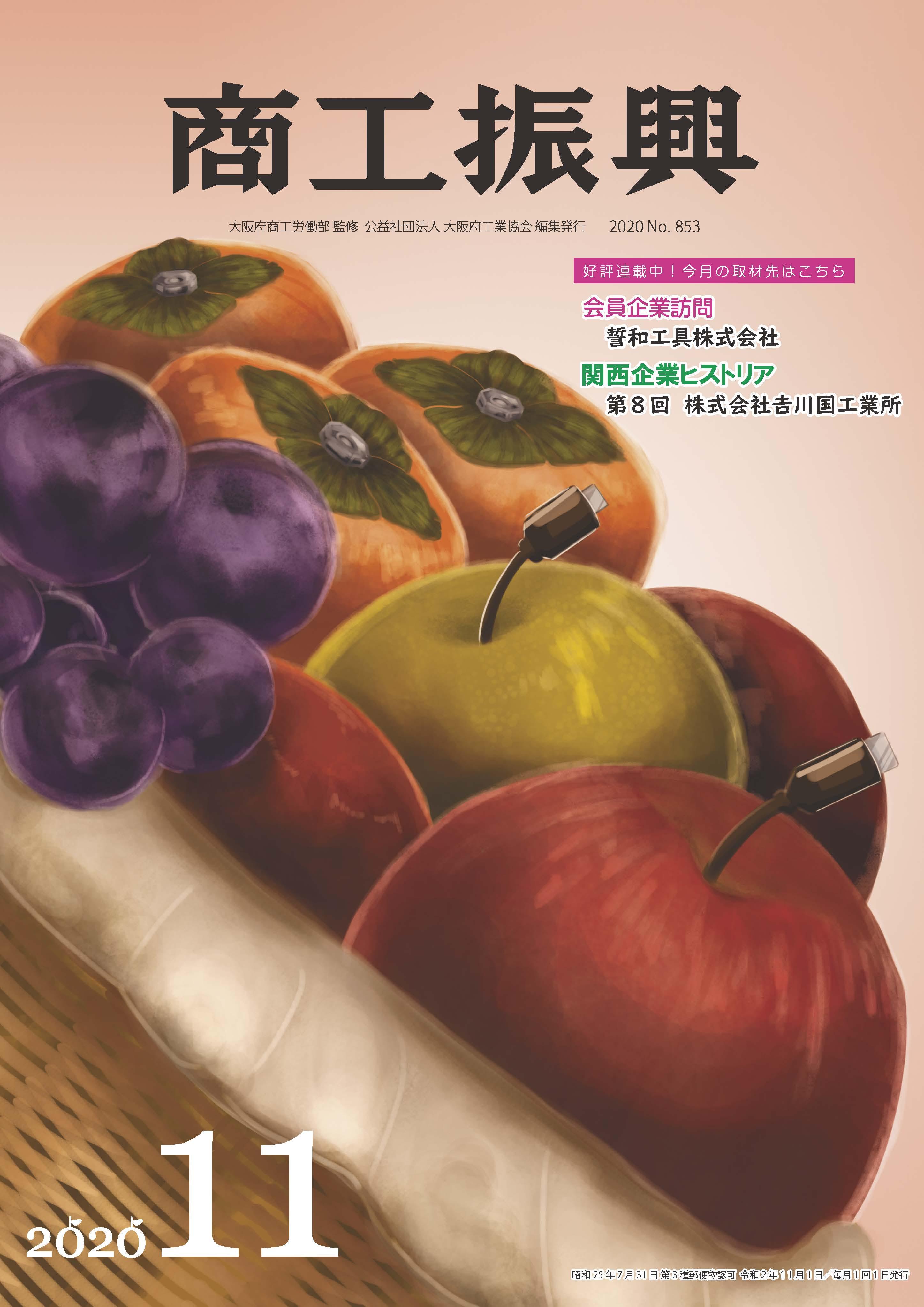 (公社)大阪府工業協会の機関紙「商工振興」10月号に寄稿しました