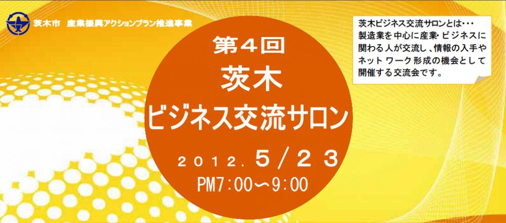 茨木市ビジネス交流サロン