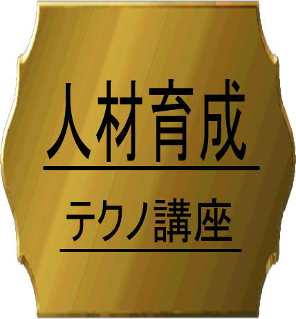 大阪府商工労働部雇用推進室人材育成課