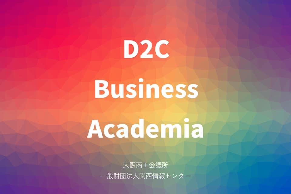 「D2CビジネスAcademia」参加者募集!