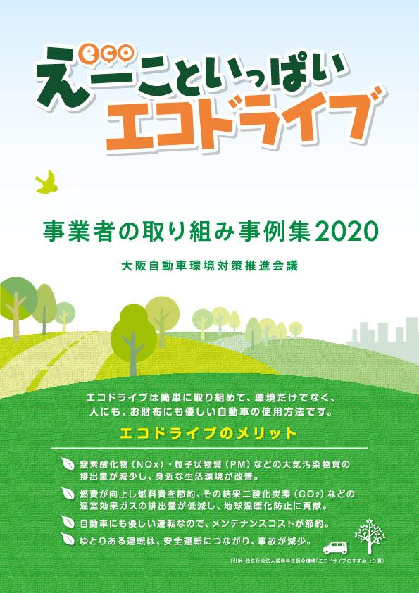 エコドライブ事業者の取り組み事例集2020
