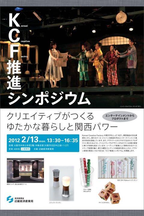 KCF(Kansai Creative Factory)推進シンポジウム