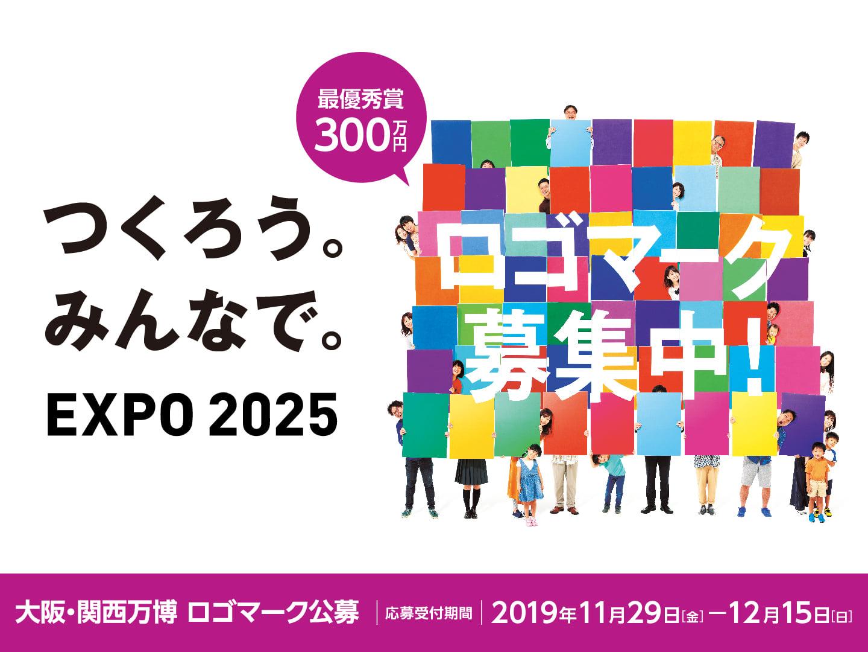 つくろう。みんなで。EXPO2025