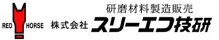 株式会社スリーエフ技研