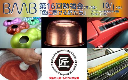 BMB第16回勉強会(オフ会)報告