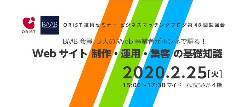 ORIST技術セミナーBMB第48回勉強会